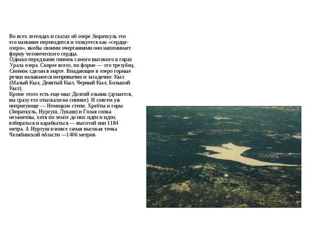 Во всех легендах и сказах об озере Зюраткуль это его название переводится и т...