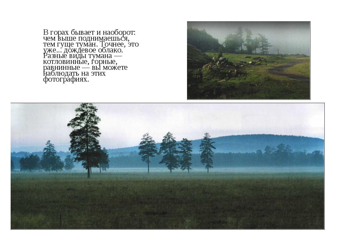 В горах бывает и наоборот: чем выше поднимаешься, тем гуще туман. Точнее, это...