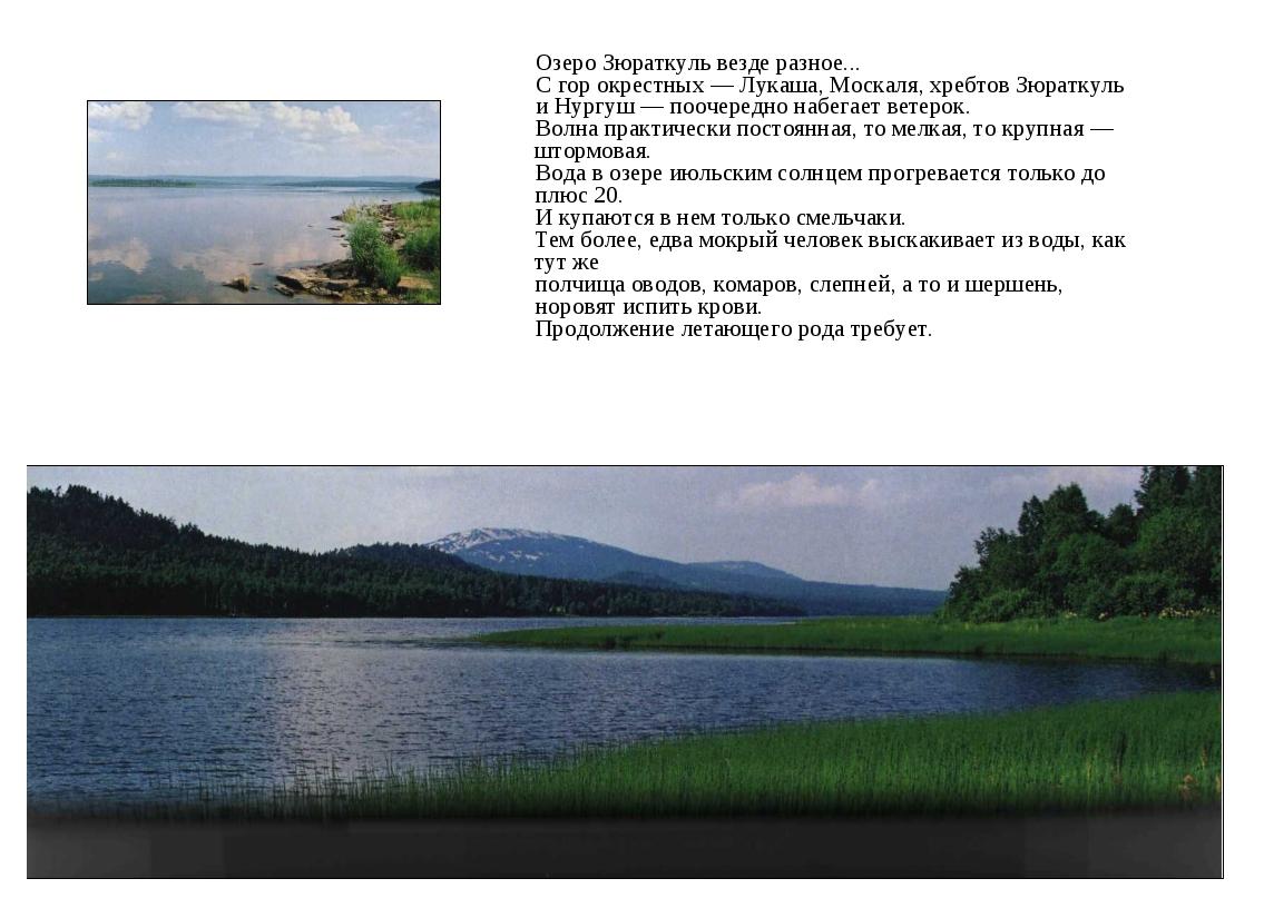 Озеро Зюраткуль везде разное... С гор окрестных — Лукаша, Москаля, хребтов Зю...