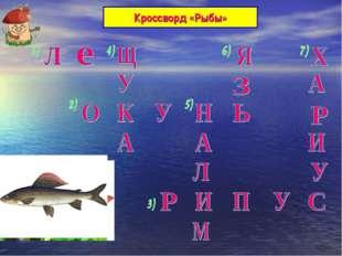 Кроссворд «Рыбы»