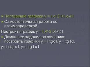 Построение графика у = l х+2 l+l х-4 l Самостоятельная работа со взаимопрове