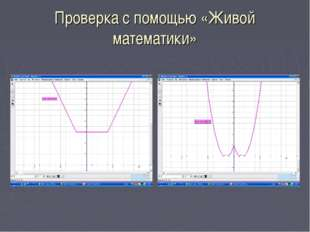 Проверка с помощью «Живой математики»