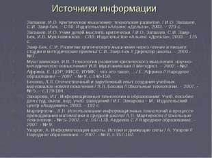 Источники информации Загашев, И.О. Критическое мышление: технология развития.