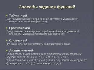 Способы задания функций Табличный (Для каждого конкретного значения аргумента