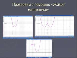 Проверяем с помощью «Живой математики»