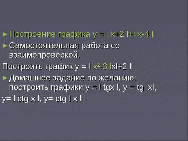 Построение графика у = l х+2 l+l х-4 l Самостоятельная работа со взаимопрове...