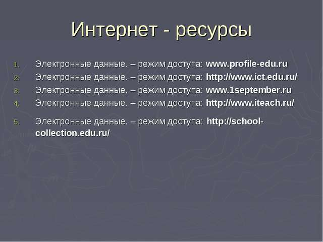 Интернет - ресурсы Электронные данные. – режим доступа: www.profile-edu.ru Эл...