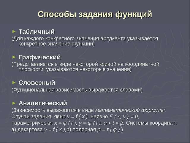 Способы задания функций Табличный (Для каждого конкретного значения аргумента...