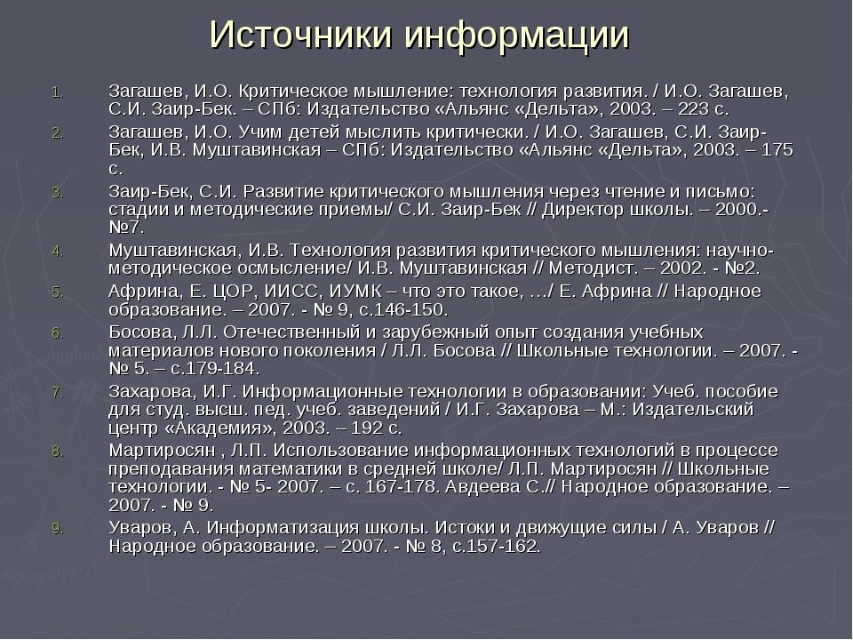 Источники информации Загашев, И.О. Критическое мышление: технология развития....