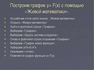 Построим график у= F(х) с помощью «Живой математики». На рабочем столе найти