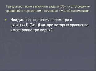 Предлагаю также выполнить задачи (С5) из ЕГЭ решение уравнений с параметром с