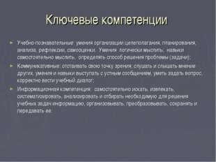 Ключевые компетенции Учебно-познавательные: умения организации целеполагания,