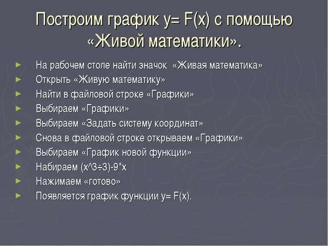 Построим график у= F(х) с помощью «Живой математики». На рабочем столе найти...
