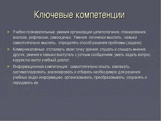 Ключевые компетенции Учебно-познавательные: умения организации целеполагания,...
