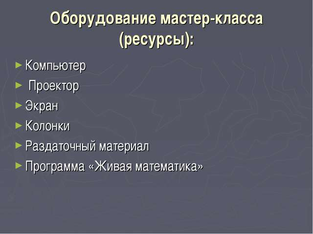 Оборудование мастер-класса (ресурсы): Компьютер Проектор Экран Колонки Раздат...
