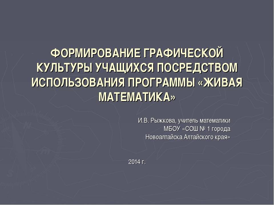 ФОРМИРОВАНИЕ ГРАФИЧЕСКОЙ КУЛЬТУРЫ УЧАЩИХСЯ ПОСРЕДСТВОМ ИСПОЛЬЗОВАНИЯ ПРОГРАММ...