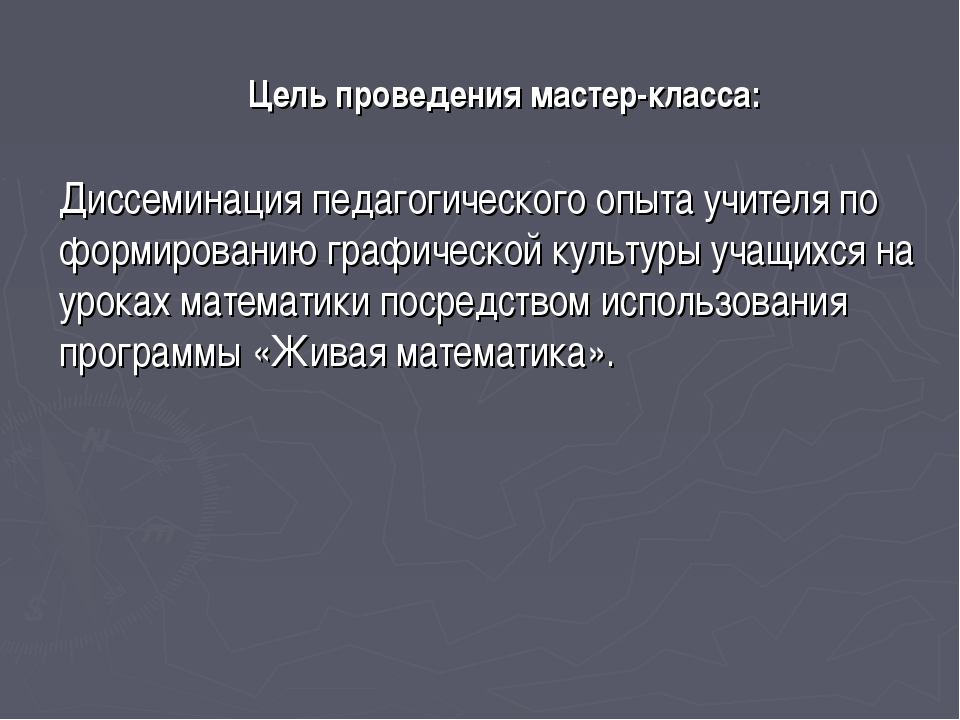 Цель проведения мастер-класса: Диссеминация педагогического опыта учителя по...