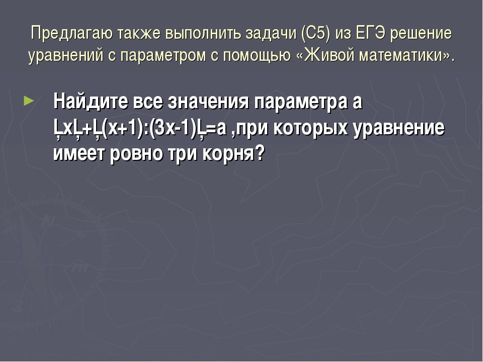 Предлагаю также выполнить задачи (С5) из ЕГЭ решение уравнений с параметром с...