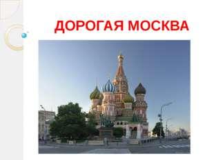 ДОРОГАЯ МОСКВА