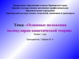 Департамент образования и науки Приморского края Краевое государственное авто