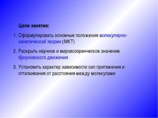 Цели занятия: Сформулировать основные положения молекулярно-кинетической те