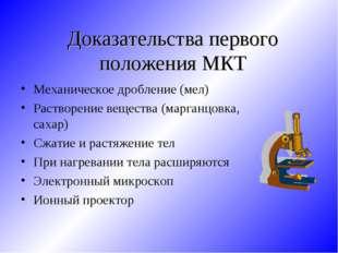Механическое дробление (мел) Растворение вещества (марганцовка, сахар) Сжатие