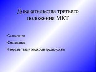 Доказательства третьего положения МКТ Склеивание Смачивание Твердые тела и жи