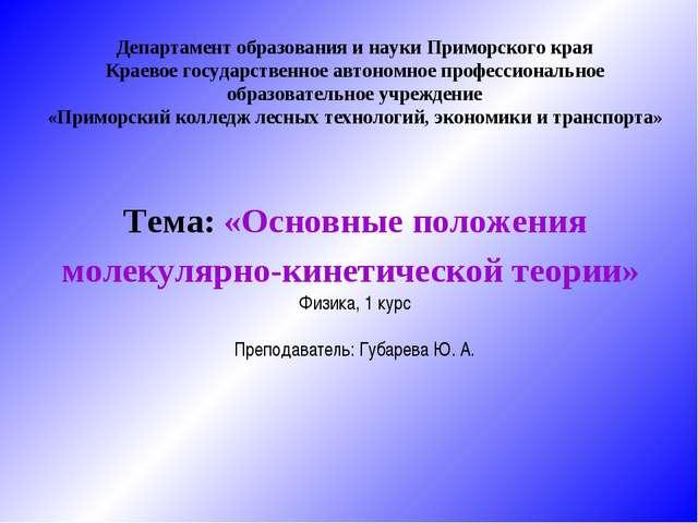 Приморский отдел образования