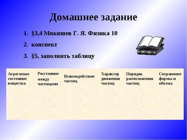 Домашнее задание §3,4 Мякишев Г. Я. Физика 10 конспект §5, заполнить таблицу...