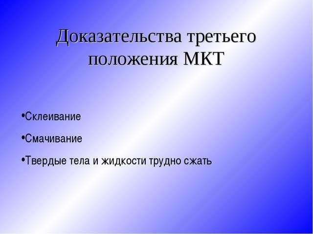 Доказательства третьего положения МКТ Склеивание Смачивание Твердые тела и жи...