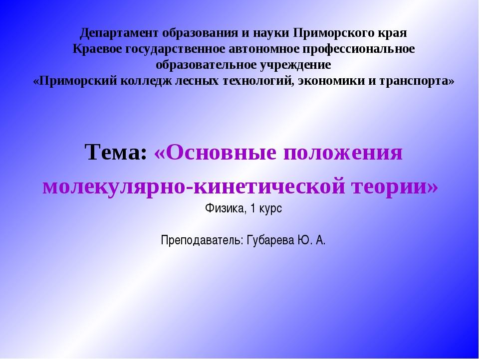 Департамент образования и науки Приморского края Краевое государственное авто...