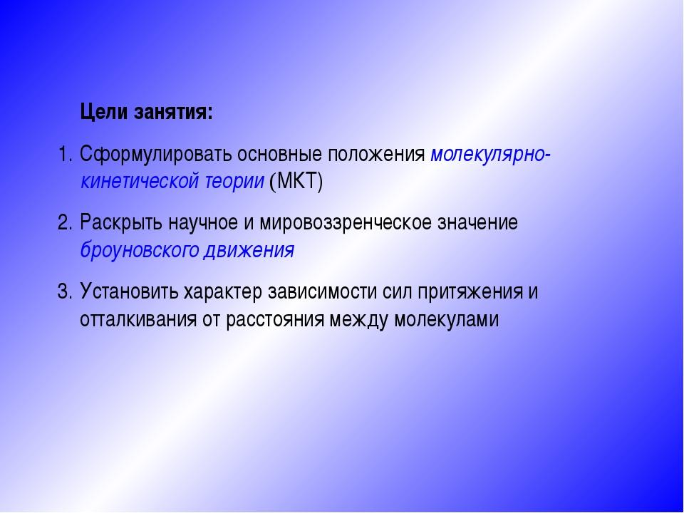 Цели занятия: Сформулировать основные положения молекулярно-кинетической те...