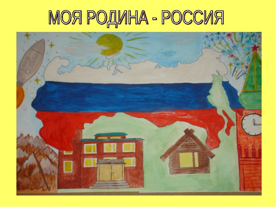 Моя родина россия в картинках аппликация
