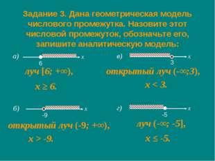 а) Задание 3. Дана геометрическая модель числового промежутка. Назовите этот