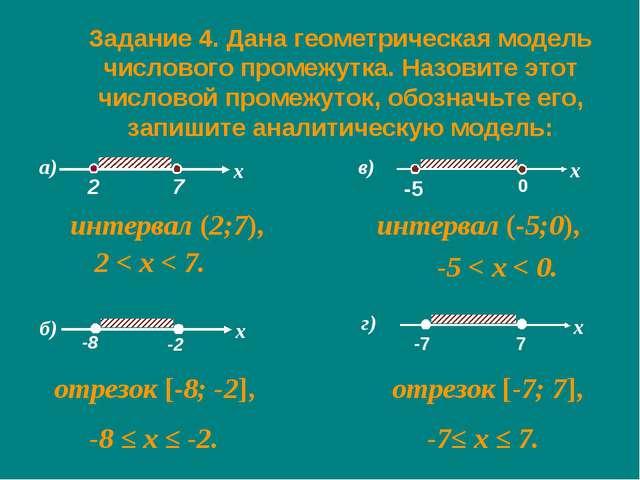 Задание 4. Дана геометрическая модель числового промежутка. Назовите этот чис...