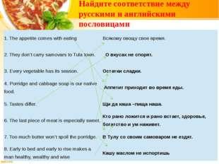 Найдите соответствие между русскими и английскими пословицами. 1. The appetit