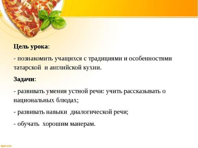 Цель урока: - познакомить учащихся с традициями и особенностями татарской и а...