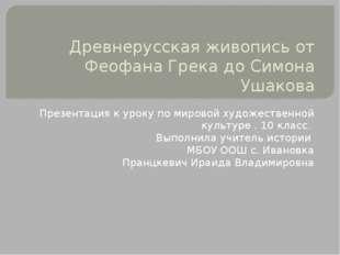 Древнерусская живопись от Феофана Грека до Симона Ушакова Презентация к урок