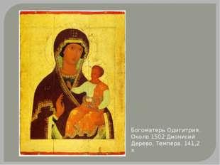 Богоматерь Одигитрия. Около 1502 Дионисий Дерево, Темпера. 141,2 х