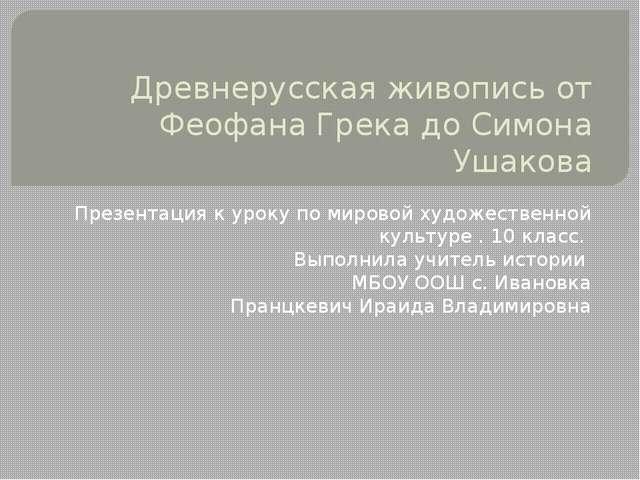 Древнерусская живопись от Феофана Грека до Симона Ушакова Презентация к урок...