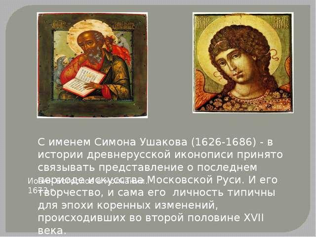С именем Симона Ушакова (1626-1686) - в истории древнерусской иконописи приня...