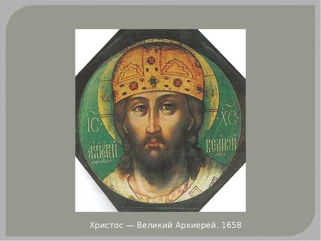 Христос — Великий Архиерей. 1658