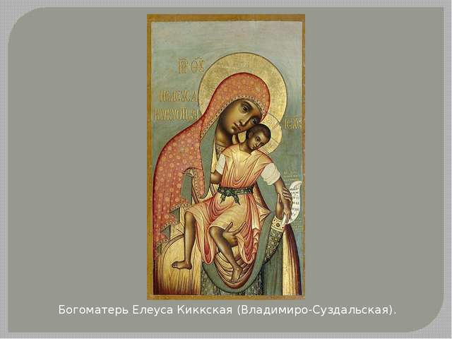 Богоматерь Елеуса Киккская (Владимиро-Суздальская).
