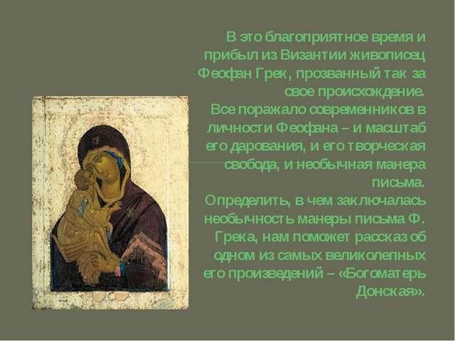 В это благоприятное время и прибыл из Византии живописец Феофан Грек, прозван...
