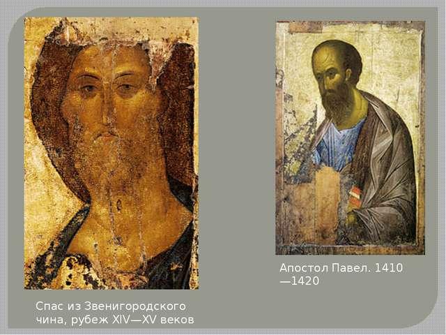 Спас из Звенигородского чина, рубеж XIV—XV веков Апостол Павел. 1410—1420