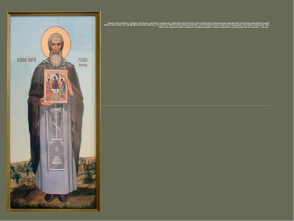 Создание икон требовало огромного мастерства, духовного совершенства, внутре...
