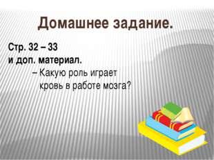 Домашнее задание. Стр. 32 – 33 и доп. материал. – Какую роль играет кровь в р