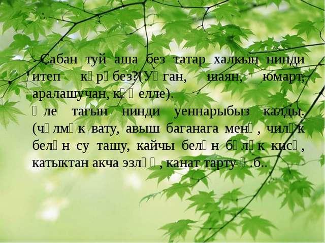 Сабан туй аша без татар халкын нинди итеп күрәбез?(Уңган, шаян, юмарт, арала...