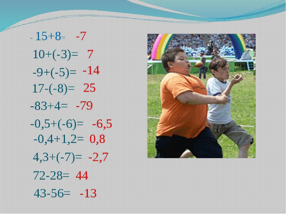 - 15+8= 10+(-3)= -9+(-5)= 17-(-8)= -83+4= -0,5+(-6)= -0,4+1,2= 4,3+(-7)= 43-5...
