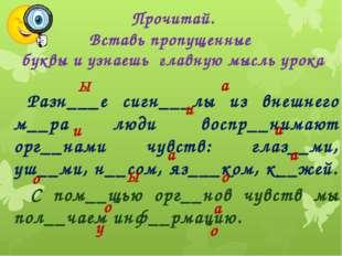 Прочитай. Вставь пропущенные буквы и узнаешь главную мысль урока Разн___е си